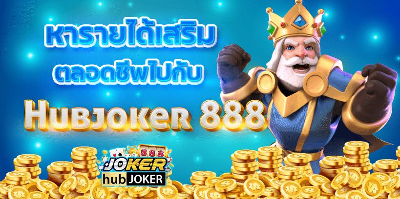 ชวนเพื่อนรับเครดิตฟรี 50 ทาง เข้า jokerjoker gaming