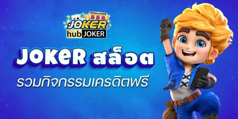 joker 168 gamingสล็อตJokerทางเข้าjoker