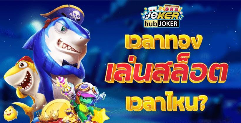 joker gaming ฟรี เครดิต joker123 joker gaming